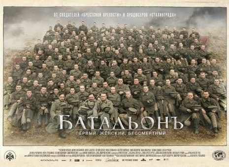 Battalion Full Cast Poster