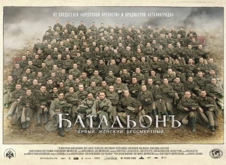 Battalion Full Cast Poster